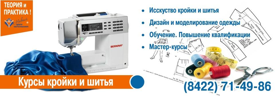 Обучение кройке и шитью ульяновск